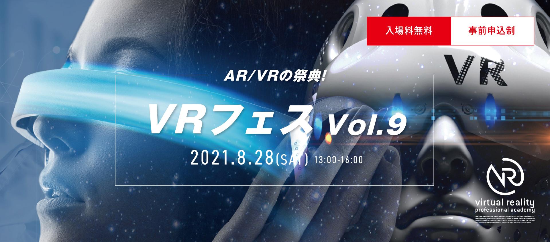 VRフェス